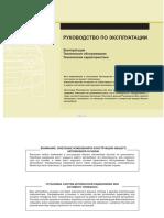 vnx.su_grandeur.pdf