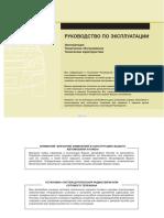 vnx.su_santafe.pdf