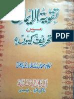 Taqwiyat ul Iman mai Tehreef Kion?