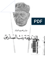 As-Siddiqa Bint as-Siddique by Abbas M Al-Aqqad
