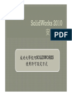 SolidWorks安裝說明.pdf