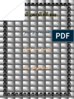 المنظمات الاسلاميه والتمر كامل 96 سؤال منار جمال
