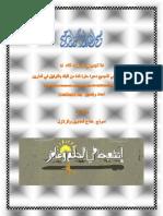 تجميع هشام علي 7 - 7 خداع العناوين والزلازل.pdf
