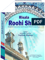 RISALA ROOHI SHARIF ENGLISH TRANSLATION AND EXEGESIS WITH PERSIAN TEXT)