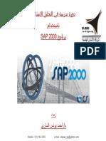 SAP2000_8