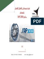 SAP2000_5