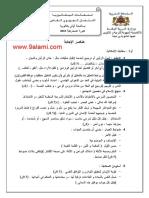 تصحيح الإمتحان الجهوي الموحد السنة الأولى باكالوريا مادة التربية الإسلامية الدورة الإستدراكية 2013 جهة الشاوية ورديغة