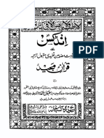 Quran With Urdu Terjuma