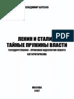 Lenin i Stalin-tainite Prujini Na Vlastta_levia Avtoritarizam