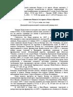 Губарев В. К. Судьба капитана Кидда и его приза «Кедах мерчент»