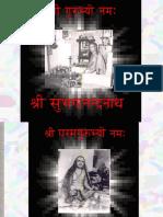 Complete Collection of Sri Bhaskara Raya's Works
