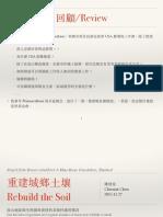 重建城鄉土壤(Bilingual)年終報告簡報