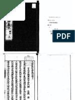 大乘起信論義記(1885)