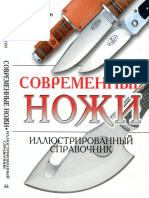 Modern Knives