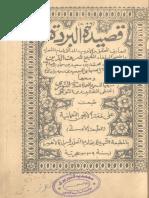 Qaseeda Al Burda Sharha Al Umda by Professor Allama Noor Bakhsh Tawakali Hanafi Naqshabndi