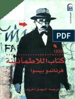 اللا طمأنينة - فرناندو بيسوا