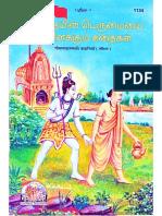 கீதா மகாமித்யம்- கீதையின் பெருமை
