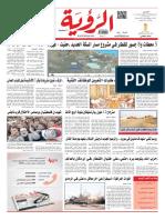 Alroya Newspaper 28-12-2015