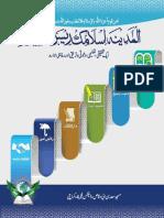 Introduction Al Madinah Islamic Research Center Karachi.