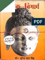Jatak Vimarsha - Dr. Surander Pal Singh.pdf