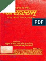 Yagya Rahasyam - Thakur Prasad and Sons.pdf