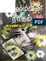 Saranya Raju-Ilamayin Raagam