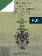Ιστορια της Νεοελληνικης Λογοτεχνιας 1453-1961 Γιαννης Κορδατος