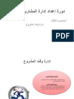 Lecture 3-Pmbok 5th-Rev3 1