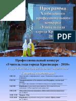 Программа конкурса «Учитель года города Краснодара — 2010»