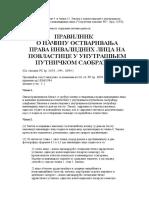 Pravilnik o Povlasticama u Saobracaju 1994