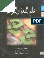 علم اللغة والترجمة - جورج مونان