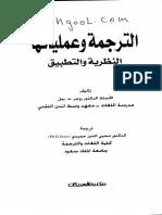 الترجمة وعملياتها - روجر بيل