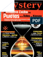 Mystery Τευχος 70