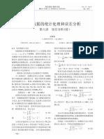 试验数据的统计处理和误差分析第六讲误差分析_续_凌树森