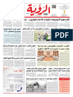 Alroya Newspaper 30-12-2015