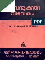 Jivan Mukti Vivek in Malyalam - G Balakrishnan Nair.pdf