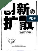 创新的扩散 - [美]埃弗雷特-罗杰斯.pdf
