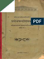 Prabodha Chandrodaya 1916 - Prabodha Chandrodaya.pdf