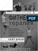 Кейт Шихи ФИТНЕСС-ТЕРАПИЯ