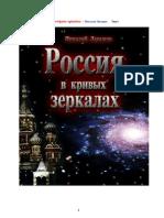 Rusija u Zakrivljenim Ogledalima Tom 1 - Nikolaj Levašov - Proširen