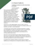 Η θέση του ΚΚΕ για το Σύμφωνο Συμβίωσης - ΡΙΖΟΣΠΑΣΤΗΣ-20_12_2015