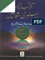 آفتاب نبوت کی سنہری شعاعیں.pdf