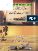 رسول اللہ صلی اللہ علیہ وسلم کے 200سنہری ارشادات.pdf