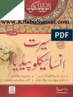 سیرت انسائیکلو پیڈیا (کلر) جلد۔1.pdf