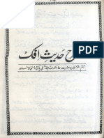 Sharah Hadees e Ifak by Allama Faiz Ahmad Owaisi