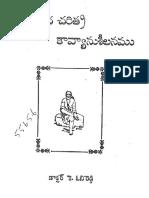 Nava Nadhula Charitra