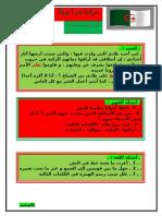 Arabic 5ap 1trim9