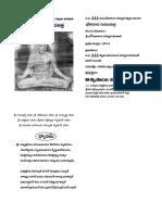 Sloka Gurucharitra Final Printing
