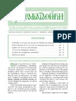 Παρακαταθήκη 105.pdf