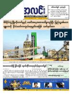 Myanma Alinn Daily_ 31 December 2015 Newpapers.pdf